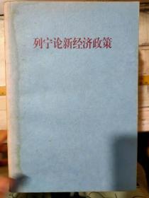 《列宁论新经济政策》