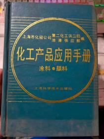 《化工产品应用手册 涂料·颜料》