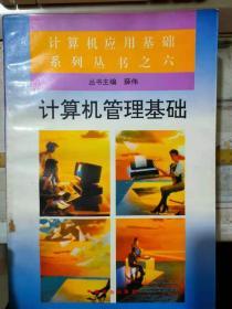 计算机应用基础系列丛书之六 《计算机管理基础》