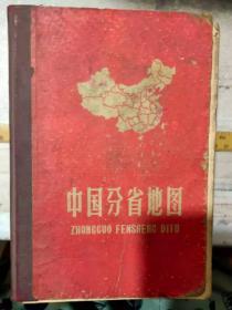 《中国分省地图(精装本)》