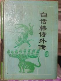 古典名著今译读本《白话韩诗外传》
