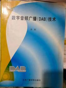 《数字音频广播(DAB)技术》