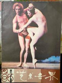 《艺术世界 1985 2》美国黑人的民间艺术、为文化名人画像的探索者、象征太阳的艺术珍品、一部有韵的书法史、慈禧油画像趣谈.......