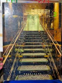 《世界空间设计 2——奥地利、英国》历史性建筑的改造和年轻建筑师的崛起、英国城市内的新公共空间的开发、基昂咖啡—餐厅、康泽特美术品陈列室......