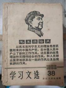 《学习文选 1968 38》发扬党的紧密联系群众的作风——纪念中国共产党诞生四十七周年