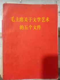 《毛主席关于文学艺术的五个文件》看了<逼上梁山>以后写给延安平剧院的信、关于红楼梦研究问题的信、关于文学艺术的两个批示......