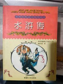 世界经典文学名著速读《水浒传》