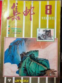 《集邮 1989 8》奉献给无私的劳动英雄们、白手起家 开拓奋进——记北京华艺文化用品厂、希腊 意大利雕塑邮票、解放区邮票的收集和研究之我见......