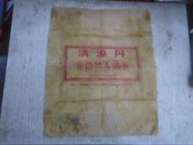 中国医药工业公司上海中华制药厂出品《清凉丹》〔商标/广告〕