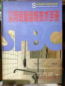 实用建筑工程系列手册《实用房屋维修技术手册》