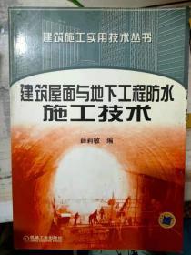 建筑施工实用技术丛书《建筑屋面与地下工程防水施工技术》