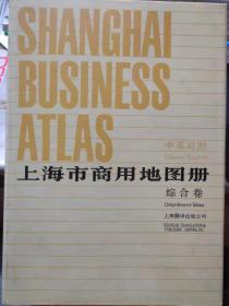 中英对照《上海市商用地图册 综合卷》企业的行业分类索引、企业的中文名称及图位索引、企业的英文名称及图为索引、企业卷中的广告索引.......