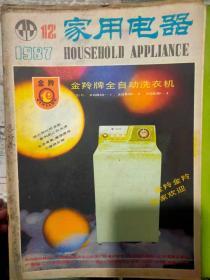 """《家用电器 1987 12》脱颖而出的""""现代派""""灯具、日本电冰箱工业的发展、燃气红外线辐射器、电子门铃对讲机......."""