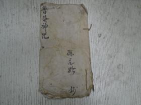 民国/陈源黔抄《普菴神咒》南无佛馱耶 南无达摩耶…(民俗/手写手稿本).