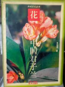 休闲文化丛书《中国君子兰》