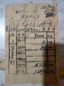 《新昌县**管理处 契税核算单》卖契/30年10月/姓名梁喜邦
