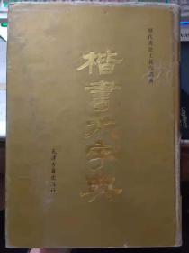 历代书法工具书丛典《楷书大字典 楷法朔源》