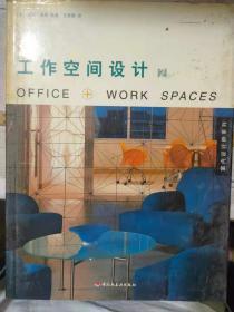 《工作空间设计 2》发展与变迁、过去与现在、爱迪有限公司、埃设计公司、建筑联盟协会、.......