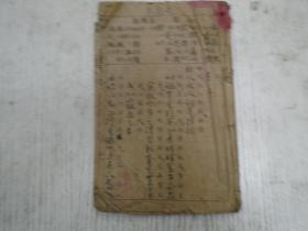 民国五年夏月出版/上海文益书局印行《攷正字汇合璧真草尺牍》卷上卷下(一册)