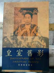《皇室旧影》(17张明信片)