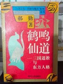 """""""三国文化·传统与现代""""系列丛书《鹤鸣仙道——三国道教与东方人格》"""