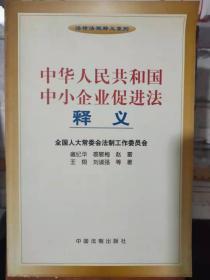 法律法规释义系列《中华人民共和国中小企业促进法释义》