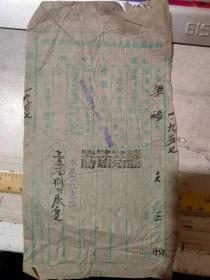 《新昌县税务局田赋*征各项捐款收据 民国二十九年份上期》姓名梁福