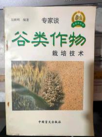 农家乐丛书《谷类作物栽培技术》