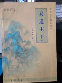 易学文化丛书《中华文化源头活水 易道主干》