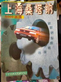 新款轿车维修丛书《上海桑塔纳2000系列》