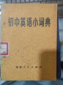 《初中英语小词典》