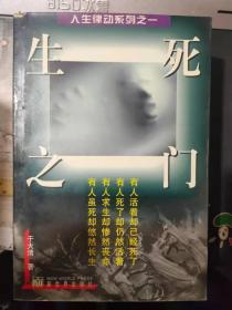 人生律动系列之一《生死之门》