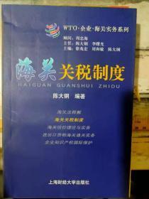 WTO·企业·海关实务系列《海关关税制度》