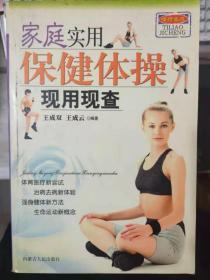 《体疗集城——家庭实用保健体操现用现查》