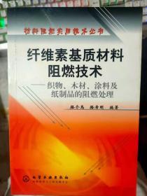 材料阻燃实用技术丛书《纤维素基材料阻燃技术——织物、木材、涂料及纸制品的阻燃处理》