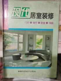 《现代居室装修 门厅·客厅·卧室 书房》
