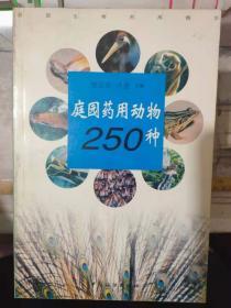 庭园生物药用精华《庭园药用动物250种》