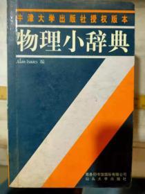 牛津大学出版社授权版本《物理小辞典》