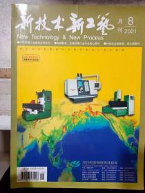 《新技术新工艺 2001 8》典型零件塑性成型有限元模型选用方法的研究、大型构件焊接过程计算机仿真综述、绕线式转子电机保护器研制.......