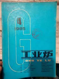 《工业炉 1985 4》关于喷射式平延烧咀的喷射性能的进一步研究、烟气余热全回收系统在燃油加热炉上的应用、充分利用余热资源.......