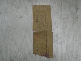 民国二十八年/商号名称:温州纸类运销处《运输许可证存根》管No0418 /出口或入口:神光出口/货品:瓯尖、龙屏、八寸尖/运输数量:600件、1300件、520件(温州)
