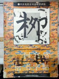 《柳公权[玄秘塔碑]·回宫格楷书字帖》