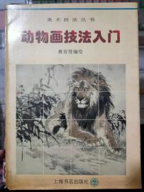美术技法丛书《动物画技法入门》动物画的首要条件、动物化的笔墨技法、动物画的几种表现手法、动物画的构图章法.....