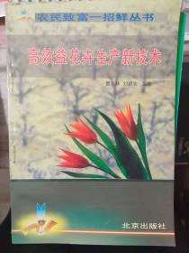 农民致富—招鲜丛书《高效益花卉生产新技术》