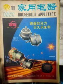 《家用电器 1987 11》国外扩大电钻用途的刃具和附件、如何检修内藏式冷凝器双门电冰箱、新型多功能自动压力锅......