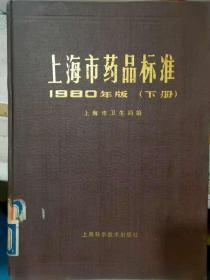 《上海市药品标准 1980年版(下册)》