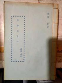 《傅青主女科 女科上卷》80年代油印本、/带下、血崩、鬼胎、调经、种子