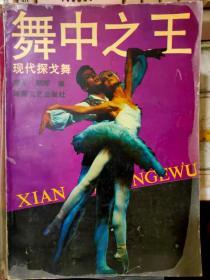 《舞中之王 现代探戈舞》