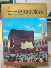 宗教经书宝典系列 《古兰经知识宝典》