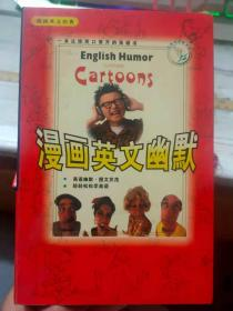 漫画英文经典《漫画英文幽默》(两盘磁带一本书)